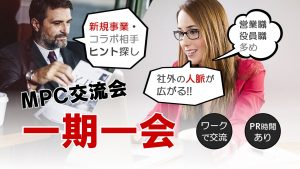 新ビジネスや新規事業のヒントになるセミナーやグループワーク付のビジネス交流会 「一期一会」 を、東京・築地で開催