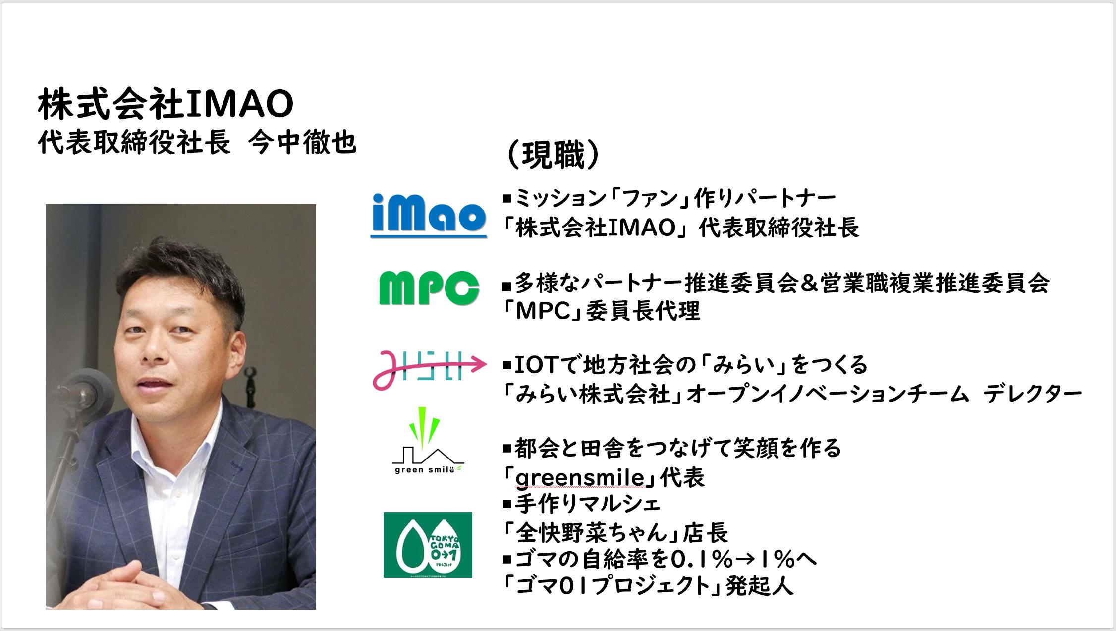 株式会社IMAO 代表取締役 今中徹也