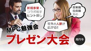 新ビジネスや新規事業のヒントになるセミナーやグループワーク付のビジネス交流会 「一期一会」 を、東京・高円寺で開催